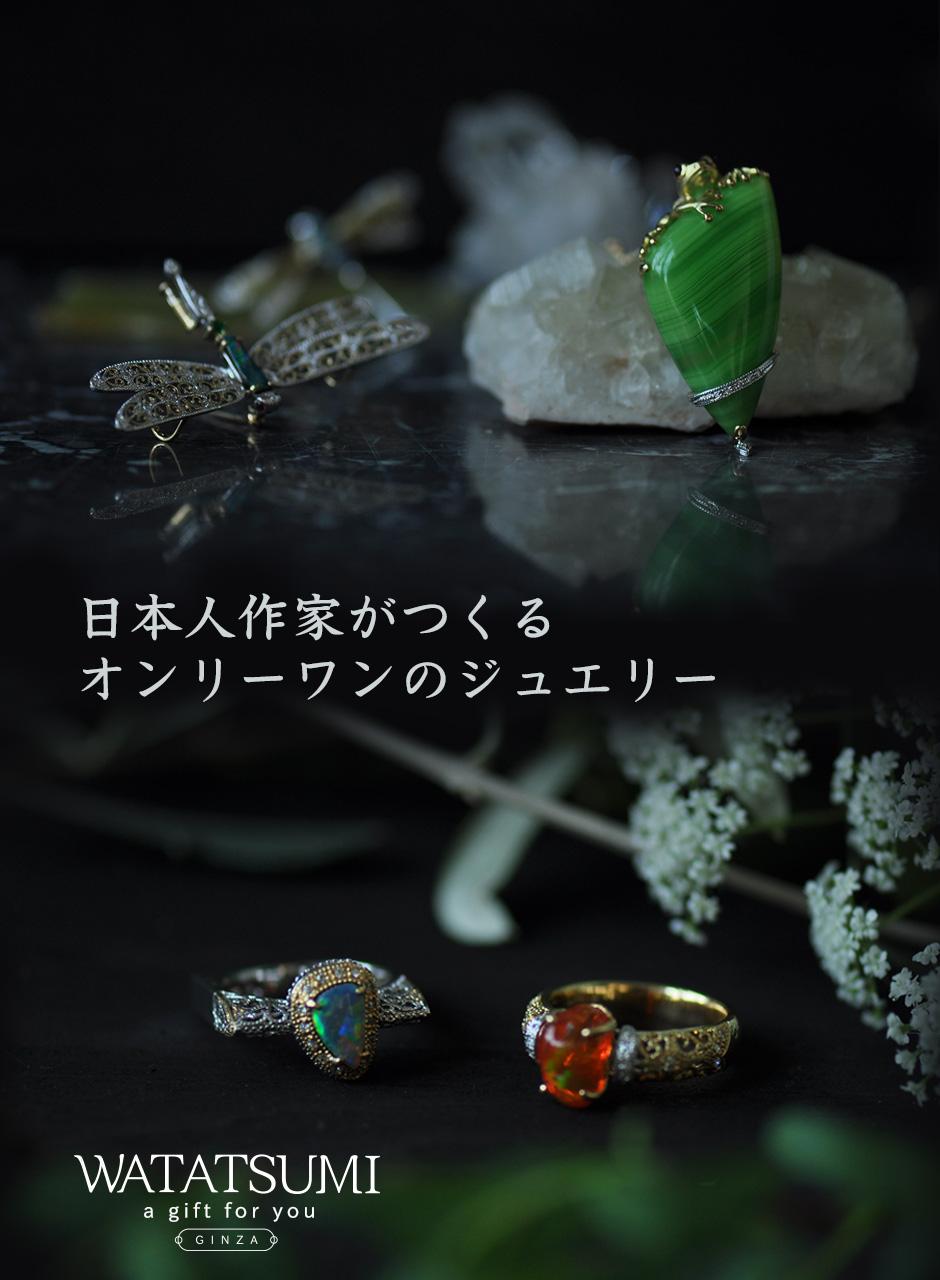 銀座綿津見真珠WATATSUMI来店予約